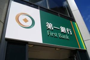 Полиция Тайваня успела задержать троих подозреваемых в ограблении банка First Bank