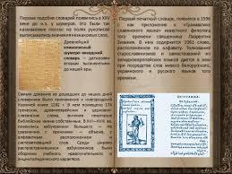 Трудности в создании словаря шумерского языка
